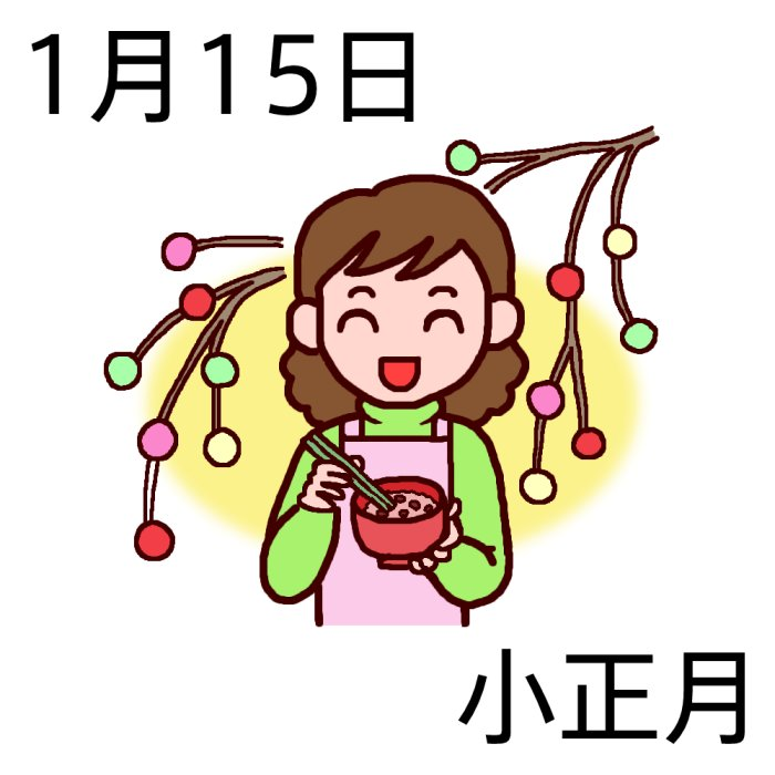 小正月 カラー 1月15日のイラスト 今日は何の日 記念日イラスト素材