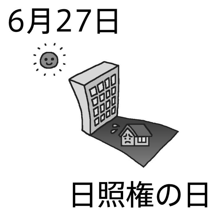 日照権の日(モノクロ)/6月27日の ...