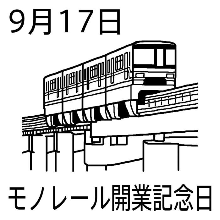 モノレール開業記念日(白黒)/9月17日のイラスト/今日は何の日?~記念日 ...