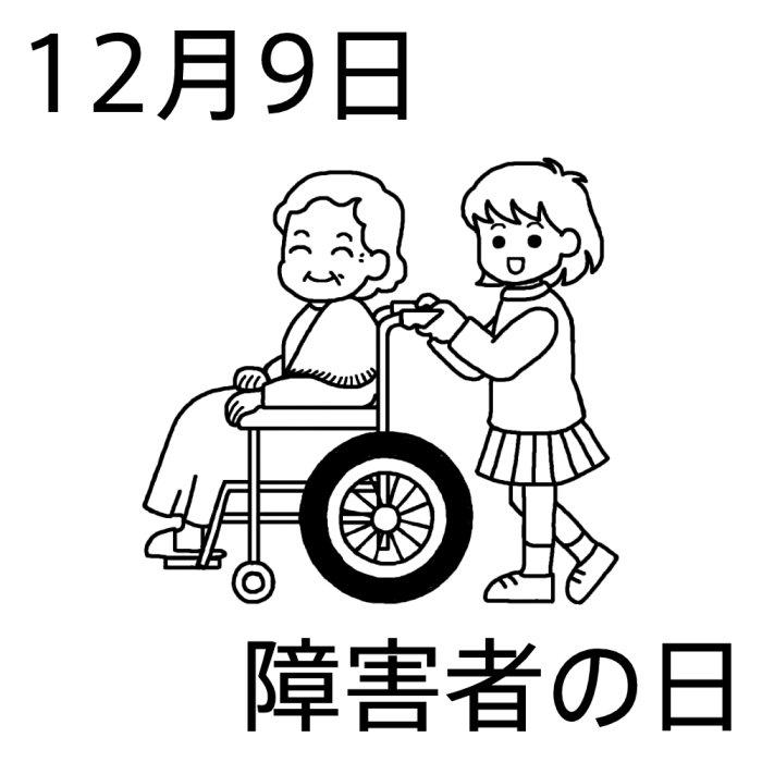 障害者の日(白黒)/12月9日のイラ...