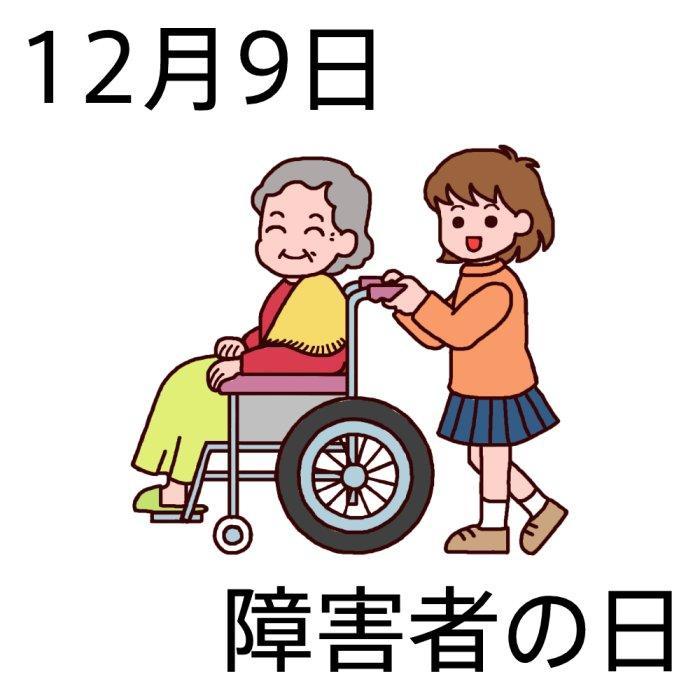 障害者の日(カラー)/12月9日のイ...